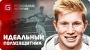 История Кевина де Брюйне ФУТБОЛЬНЫЕ ИСТОРИИ №53