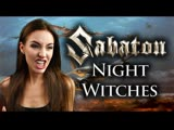 Night Witches - Sabaton (cover by Minniva_