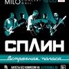 Сплин | Нижний Новгород | 1 февраля