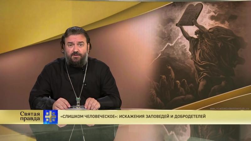 Прот. Андрей Ткачёв «Слишком человеческое» искажения заповедей и добродетелей