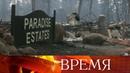 Самый страшный пожар в истории Калифорнии добрался до знаменитого Малибу.