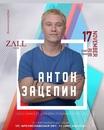 Антон Зацепин фото #2