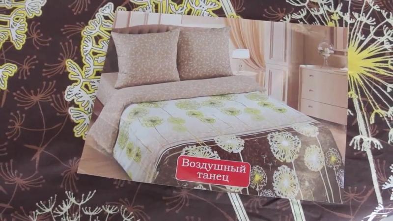 Ивановское постельное белье - поплин Воздушный танец