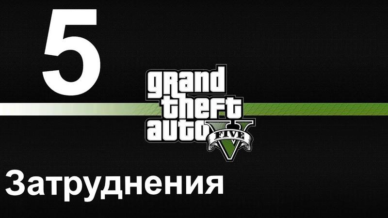 GTA 5 PC прохождение от первого лица на золото 5 Затруднения