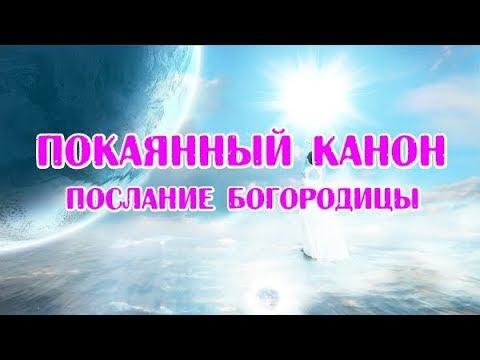 🔹ПОКАЯННЫЙ КАНОН Послание Богородицы (Звездной матери)