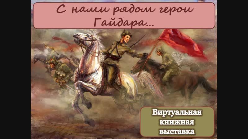 С нами рядом герои Гайдара