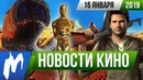 ❗ Игромания! НОВОСТИ КИНО, 16 января Золотой глобус, Миссия невыполнима, Uncharted, Дюна, Netflix