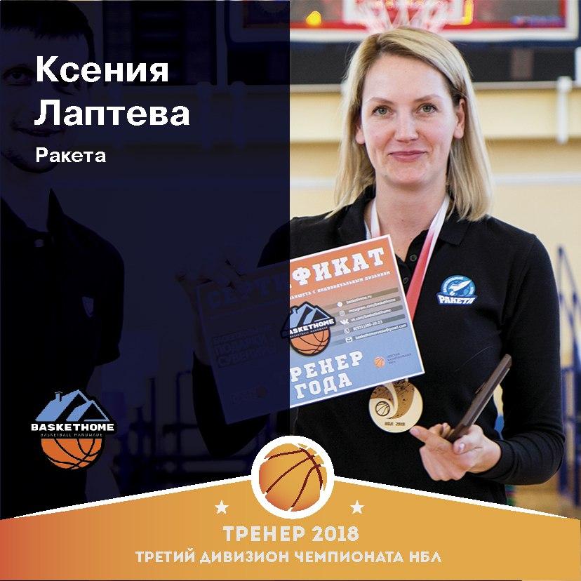Ксения Лаптева, Ракета