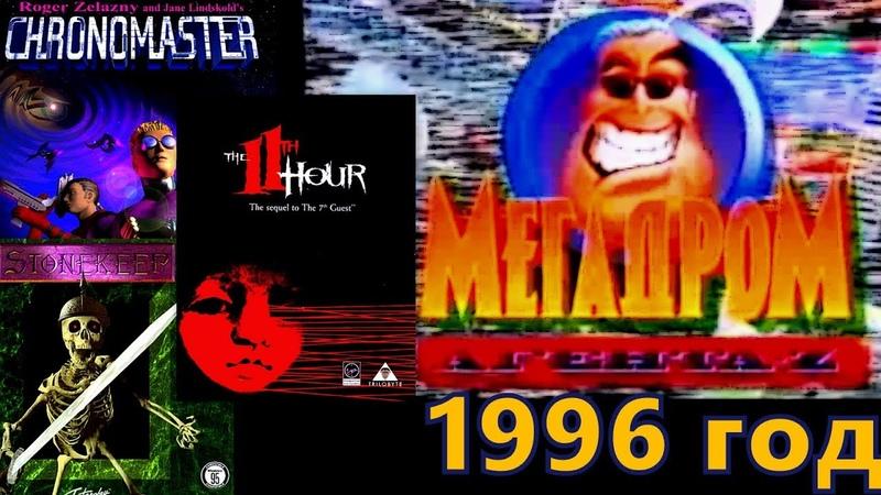 04a - Мегадром Агента Z (4 канал , 1996 г.) Д. Макеранец не полный HD