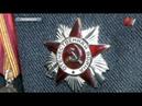 Ветерану Великой Отечественной войны чиновники отказывают в предоставлении жилплощади 15.08.2018