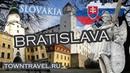 Bratislava, Slovakia 2018 / Братислава, Словакия 2018