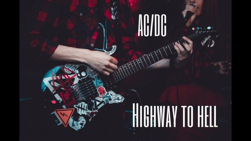 AC|DC Highway to Hell-cover ШУМ404