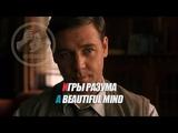 Отрывок из фильма Игры разума A Beautiful Mind