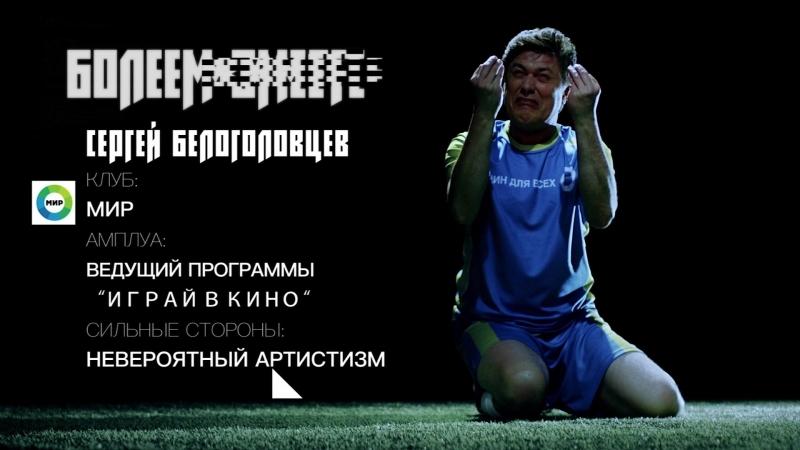 Болеем вместе Сергей Белоголовцев