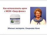 Продукция NSP. Крем с МСМ