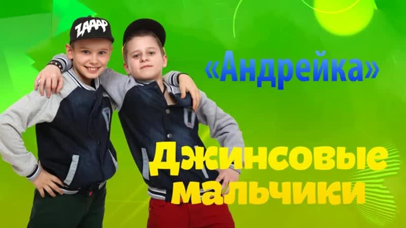 Джинсовые Мальчики Андрейка