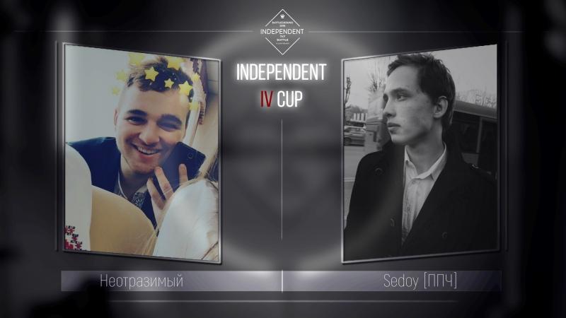 INDEPENDENT| Медиа Отбор - Sedoy vs. Неотразимый (Sorin).