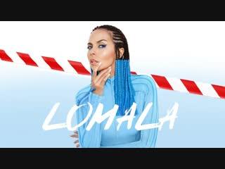 NK (Настя Каменских) - LOMALA