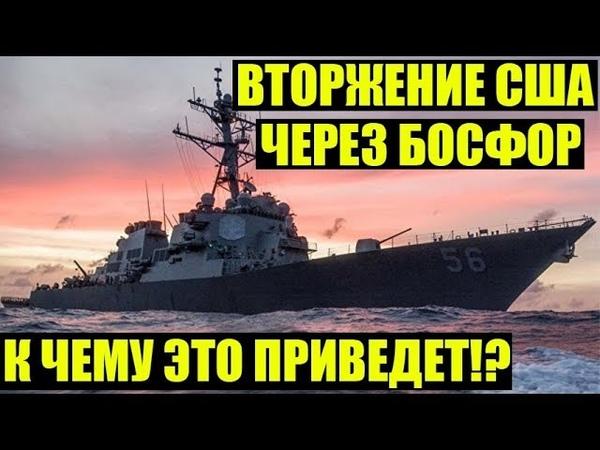 Корабли США в Черном море и военная база около Калининграда сомнительные планы американцев