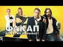 Факап, или Хуже не бывает / Nicht mein Tag (2014) / Боевик, Комедия