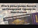 Розыгрыш билета на Самарский турнир по Hearthstone