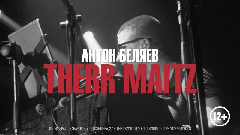 Therr Maitz (Антон Беляев) в Хабаровске 15.06 | НК Velicano | 19:00