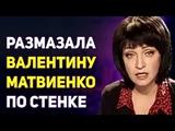 Мария Лондон - PAЗМАЗАЛА ВАЛЕНТИНУ MAТВИЕНКО ПО CTЕНКЕ