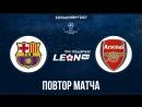 Барселона - Арсенал. Повтор матча ЛЧ 2010 года