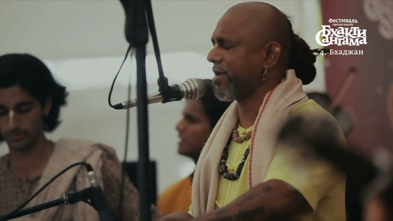 Принципы Бхакти-Сангама. Према Раса дас - прицип №4 Бхаджан.