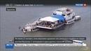 Новости на Россия 24 • У берегов Бразилии потерпел крушение пассажирский корабль