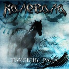 Калевала альбом Таусень-Рада