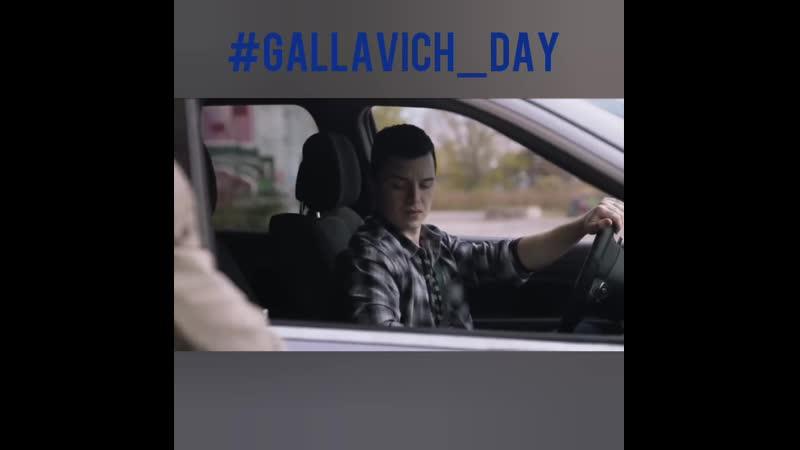 GALLAVICH_DAY (5)