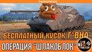 БЕСПЛАТНЫЙ КУСОК Г*ВНА   Операция Шлакоблок   VK 168.01 (P)
