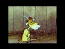 Второй весёлый отрывок из мультфильма Коза Дереза