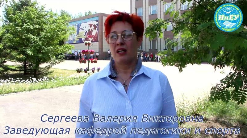 Валерия Сергеева приглашает на творческие специальности ИнЕУ