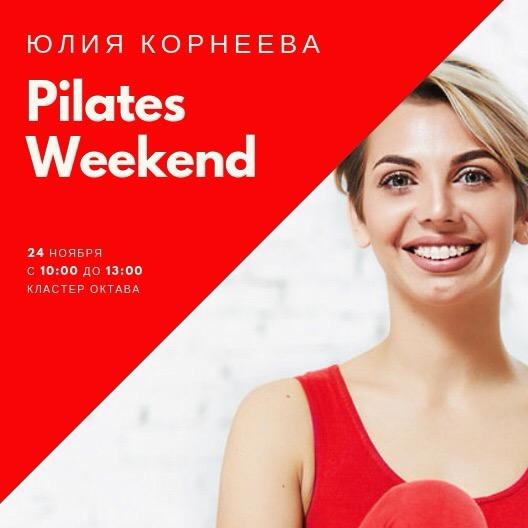 Афиша Тула 24.11 - Pilates Weekend