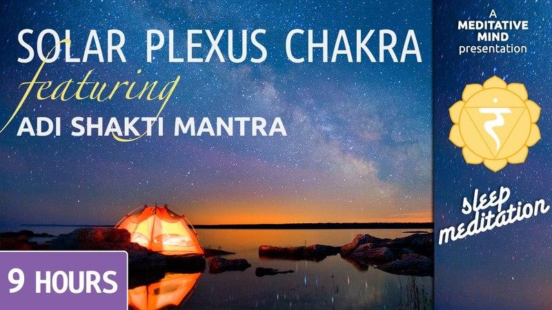 Sleep Chakra Meditation Music | SOLAR PLEXUS CHAKRA | ADI SHAKTI MANTRA Chanting in Morning