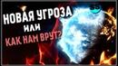 Конец света БЫЛ ЭКСПЕРИМЕНТ? НИБИРУ И ПАРАД ПЛАНЕТ ОЧЕРЕДНОЙ ВБРОС?! / АПОКАЛИПСИС 2018