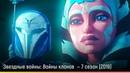 Звездные войны: Войны клонов — 7 сезон (2019)