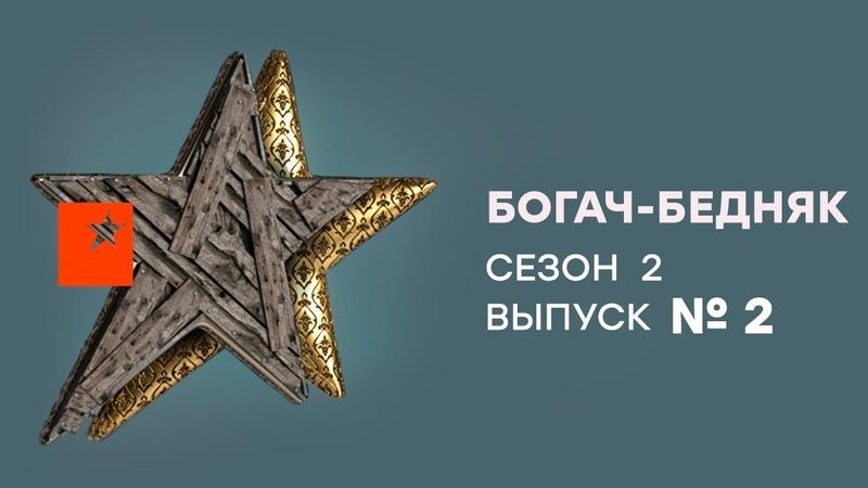 Богач – Бедняк – 2 сезон – 2 выпуск – Максим Рогожин