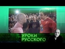 Захар Прилепин Уроки русского Урок №29 Русский рэп от Ротару до Face