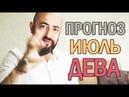 Гороскоп ДЕВА Июль 2018 год Ведическая Астрология