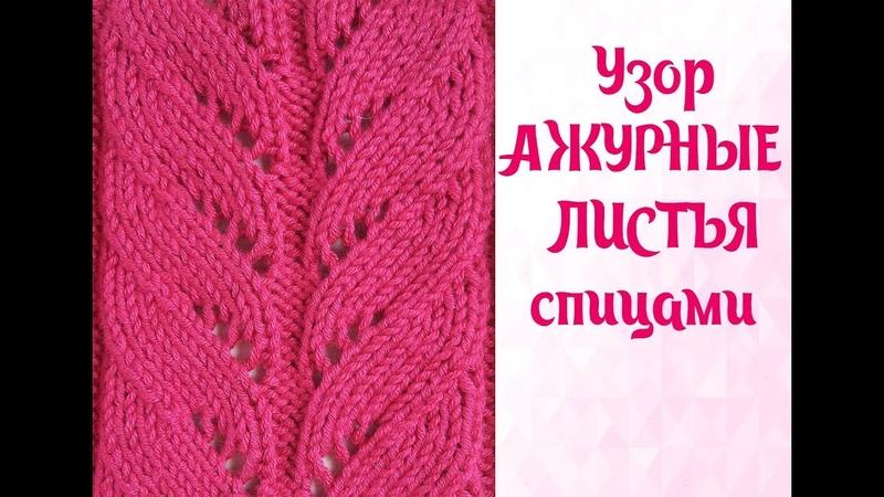 Узор АЖУРНЫЕ ЛИСТЬЯ спицами Схема вязания узора