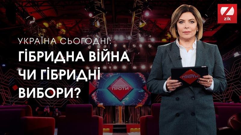 Народ проти. Україна сьогодні гібридна війна чи гібридні вибори