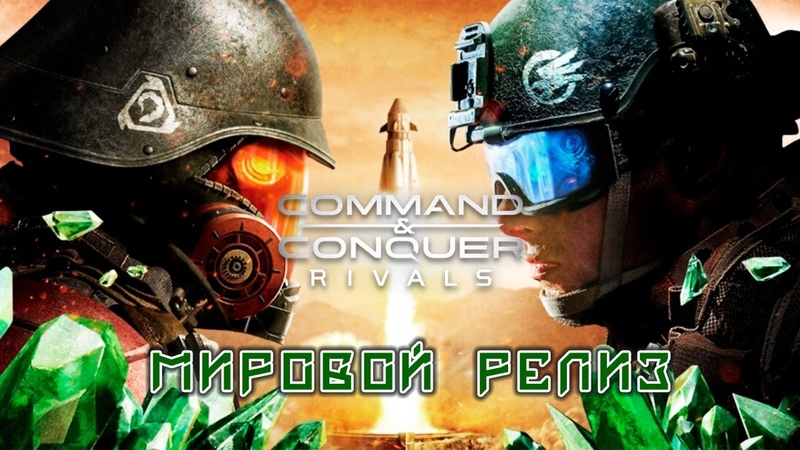 Command Conquer: Rivals PVP - Мировой релиз. Первый взгляд (ios)
