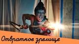 Сериал Звёздные врата Начало - худший сериал 2018 года и во франшизе StarGate