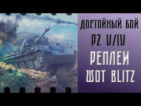 ДОСТОЙНЫЙ БОЙ Pz V/IV | РЕПЛЕИ WoT Blitz