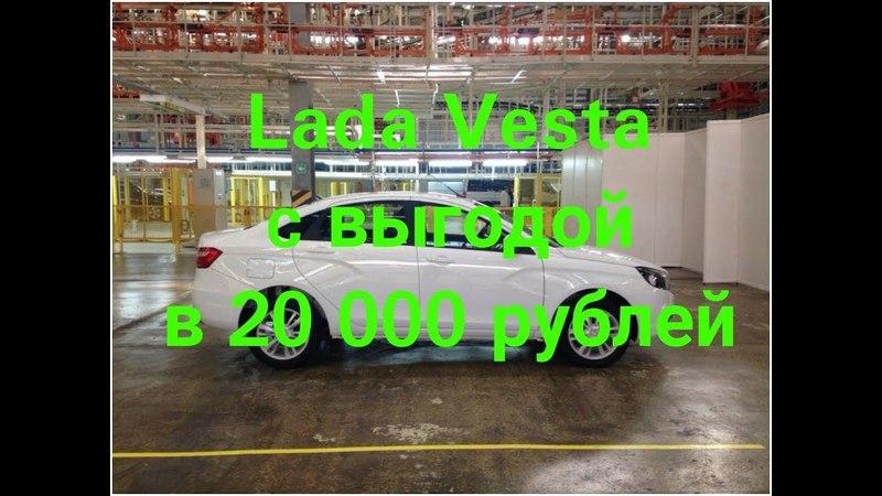 Из Казани в Тольятти за новой Lada Vesta с выгодой в 20 000 руб