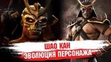 Mortal Kombat | Шао Кан: Эволюция в видеоиграх, кино и на телевидении 1993 2019 | Смертельная битва