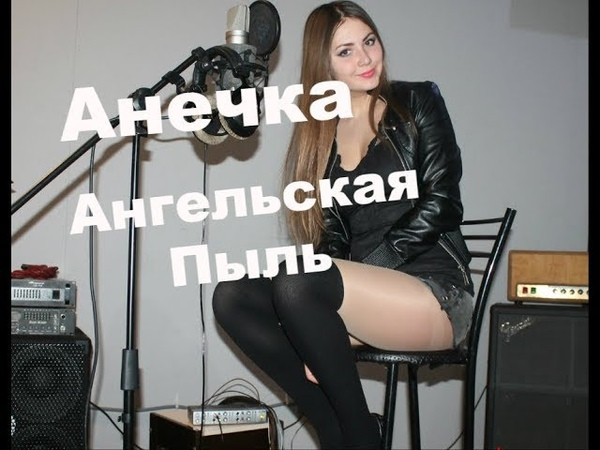 Анечка Ангельская Пыль Ария кавер Official video